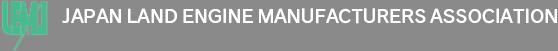 JAPAN LAND ENGINE MANUFACTURERS ASSOCIATION
