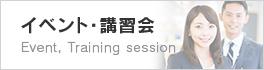イベント・講習会